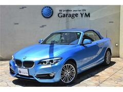 BMW 2シリーズカブリオレ の中古車 220i ラグジュアリー 東京都大田区 348.0万円