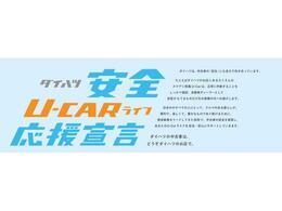 神奈川ダイハツ安全U-CARライフ応援宣言!!スタッフ一同皆様のカーライフを応援します!!ダイハツの中古車は、どうぞダイハツのお店で!!