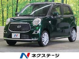 ダイハツ キャスト スタイルX リミテッド SAIII 届出済未使用車