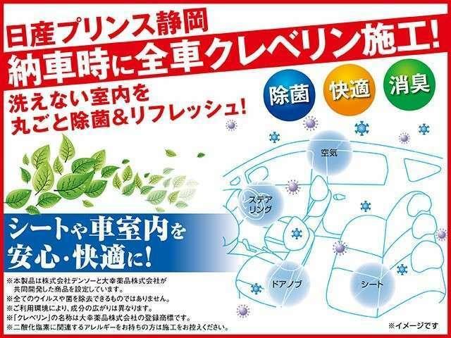 洗えない室内を丸ごと除菌&リフレッシュ!シートや車室内を安心・快適にするクレベりン施工します