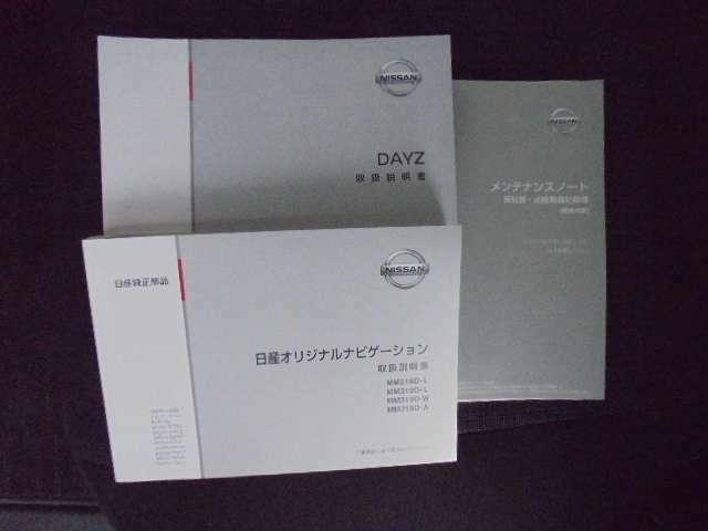 取扱い説明書と整備手帳です。保証は全国の日産のお店で受けられるので安心です