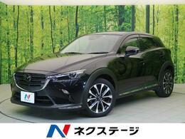 マツダ CX-3 1.8 XD プロアクティブ Sパッケージ ディーゼルターボ 4WD 純正ナビ マツダコネクトナビ ターボ