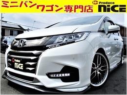 ホンダ オデッセイ 2.4 アブソルート ホンダ センシング 新品エアロ・新品19AW・新品車高調 9型ナビ