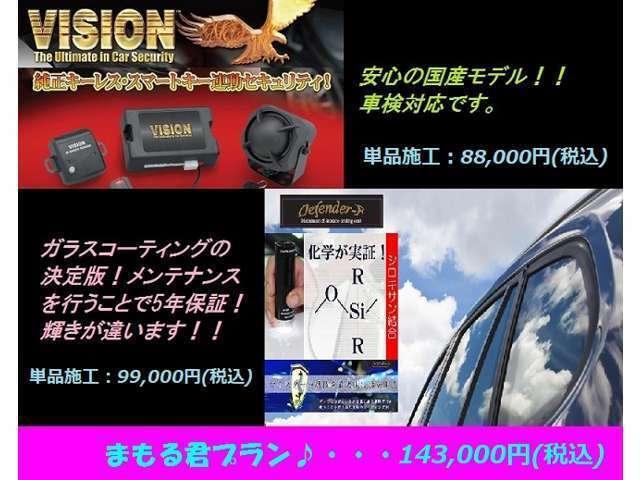 Bプラン画像:安心国産の車検対応モデルのセキュリティーとガラスコーティングのセットです♪ダブルでアナタの愛車を護ります☆