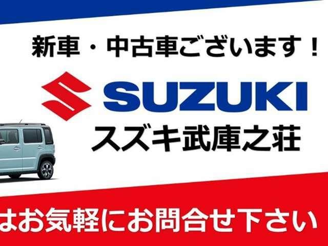 尼崎にあるスズキのディーラーです!親切・丁寧をモットーにお客様がご納得頂ける1台をご用意いたします!スズキの看板が目印です!