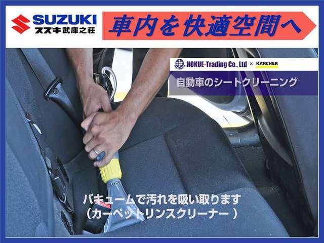 Bプラン画像:ケルヒャー社の防臭・防湿システムで車内をより快適な空間に致します。