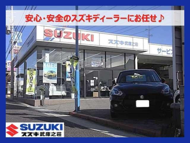 ■尼崎市武庫之荘のスズキディーラーです■お気軽にお越し下さいませ♪