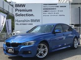 BMW 3シリーズ 320i Mスポーツ ワンオーナー アクティブクルーズC
