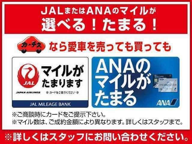 Bプラン画像:マイレージポイント貯めてますか?「クルマをご購入」いただくと、ご成約金額に応じて(税込み車両本体価)JAL又はANAのマイルが貯まります。