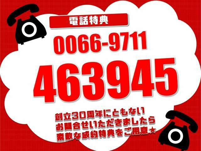 お問い合わせはカーチス名古屋緑店(0066-9711-463945)までお気軽にお問い合わせください。