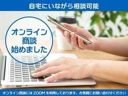 オンライン商談始めました!ZOOMを利用してのお問い合わせが可能になりました。詳細に関しましては、お気軽にお問い合わせ下さい。