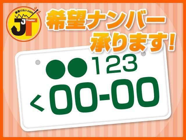 Aプラン画像:■希望ナンバーパックおススメ中!せっかくの愛車、お好きな番号をナンバーにしてみませんか?!購入パックにてご提案中です!!
