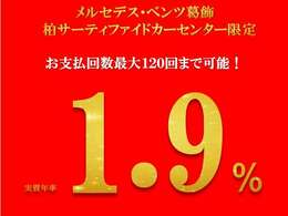 ●当店限定●特別低金利【1.9%実質年率】お支払回数120回対応しております。月々の支払いを抑えたいお客様にオススメです!是非お問合せください!