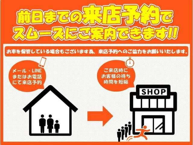 在庫の確認と感染症拡大防止の観点から、来店予定にご協力をお願い申し上げます。