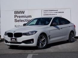 BMW 3シリーズグランツーリスモ 320i スポーツ キセノンヘッドライト パドルシフト