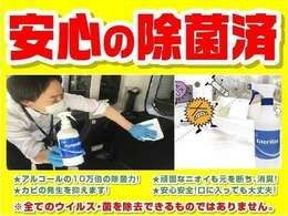 安心の除菌済み Xsterilize使用