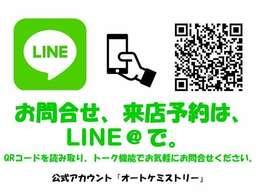 お問い合わせ、来店予約はLINE公式アカウント「オートケミストリー」にて。来店予約いただいた場合に特典があります。ぜひご活用ください。