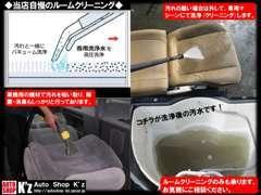 当店のルームクリーニングはここまでします!汚れの酷い場合は外して洗浄します。ルームクリーニングのみも承ります♪
