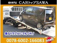 お客様がお探しの車両が無いときはご一緒にお探しすることもできます。お車をお探しなら是非CAR トップ SAWAに相談下さい。