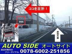 お車でご来店の際はこちらの交差点を左折してください!小さな看板(画像左)もございます♪