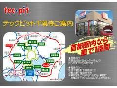 首都圏内車1時間!京葉道路松ヶ丘ICおりて5分!お待ちしています