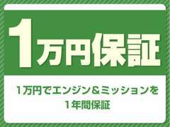 お求めやすい1万円保証始めました!たったの1万円でエンジン・ミッションを1年間保証致します。安心の保証会社の保証商品です♪