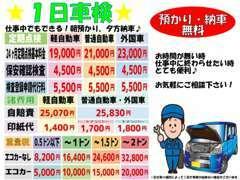 安くて、速い!一日車検です♪ 仕事の合間でも簡単に車検が受けられます☆*場所によっては異なる場合がございます*