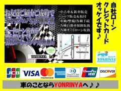 クレジットカード、paypay決済可能です☆全国自社ローン対応!!