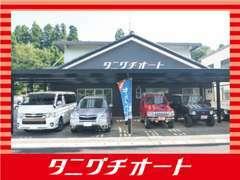 福井県越前市にあります【タニグチオート】です♪店舗の場所が分らない場合は、お気軽にお問い合わせ下さい♪