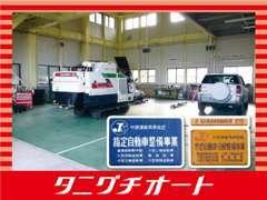 【指定工場完備】自動車の分解整備を事業として経営出来る工場を完備しております。購入後のメンテナンス・車検もお任せ下さい!!
