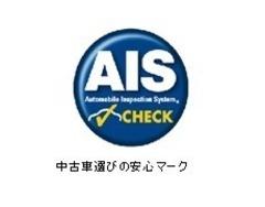 当店はAIS資格取得者が在籍しております。AISは車両検査機関のなかで、トップクラスの信頼性がある車両検査機関です。
