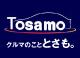 クルマのこと Tosamo 西宮本店