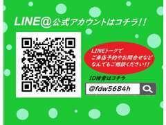 LINE@でもお問合せ受け付けております!お車の画像や動画送信など簡単にやりとり頂けます♪お気軽に何でもご相談下さい^^