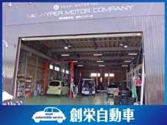 ご購入いただいたお車は併設する工場にて徹底的にチェック致します。その他、車検申込みや整備受付もお気軽にお申し付け下さい!