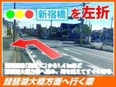 お車でお越しの方、琵琶湖大橋を渡ったらすぐ!!場所がわからない等ありましたらお気軽にお電話ください(^^)
