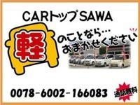 CAR トップ SAWA null