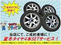 10,000円~夏冬タイヤホイールセット付きプランのお得クーポン!