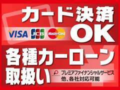■ローンでのお支払い可能!カード決済(VISA・マスターカード・JCB)各社取り扱っております!安心してご相談ください!