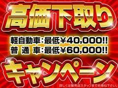 ☆クレジットカード決済キャンペーン☆1回払いにつき決済手数料無料です!!いつもニコニコ現金…ではなくカード1回払いもOK!