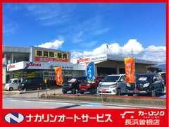 全国チェーンの中古車販売店「愛車広場カーリンク長浜曽根店!!『売りたい』 『買いたい』の新しい形、『愛車広場 カーリンク』