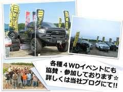 4WDイベント等にも積極的に出店しております☆アクティブな仲間と一緒に車の楽しさを分かち合いたい♪