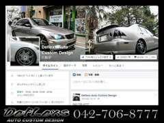 フェイスブックにもお得情報が満載☆『Deflexs Auto Custom Design』で検索してください!
