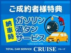 ガソリン満タン納車サービスも実施中☆スタッフにカーセンサー見たよとお伝えください♪一部条件がございます。