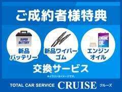 納車前の消耗品交換やオイル交換ももちろんサービスです☆一部条件がございます。