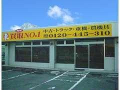 ☆ 県道1号線黄色い看板が目印!!