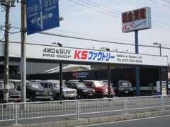 2017年3月30日にKSファクトリー千葉北店がグランドオープン致しました!◆アクセス良好!千葉北インターより1分!