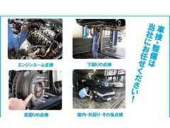 当社の安心車検・整備で安全・快適なカーライフを。