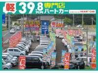 軽39.8万円専門店ハートカー null