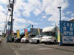 カークル船橋飯山満店 では、買取車両をお得に販売致します!