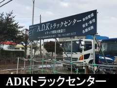 北広島市西の里にトラックセンターオープン!!豊富な業界経験と知識でお客様のご要望にお応えいたします!